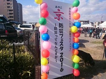 20161205-bousai-fes